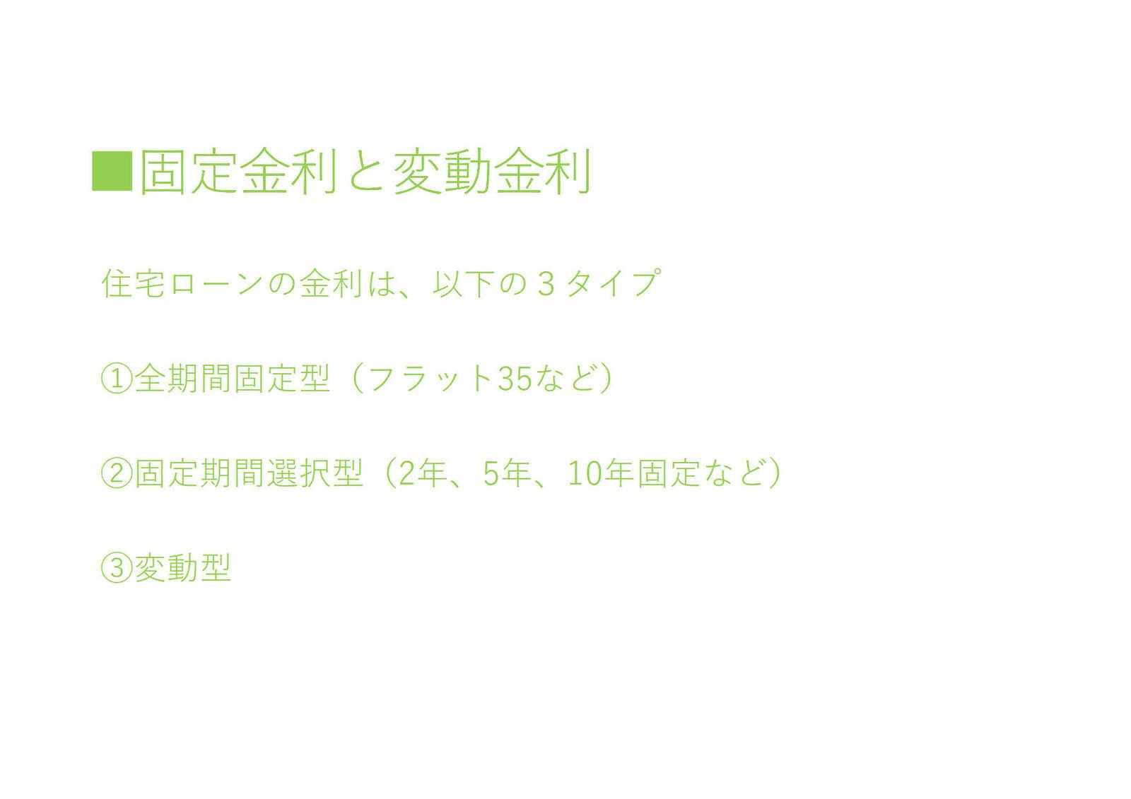 固定金利と変動金利.jpg
